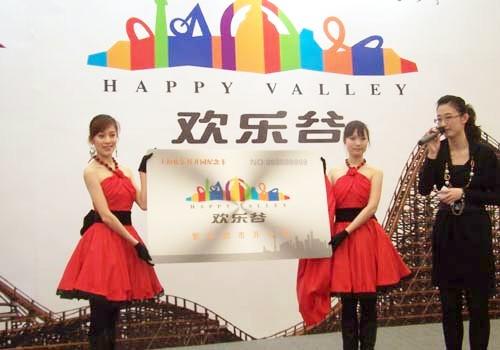 上海欢乐谷门票   上海欢乐谷票价